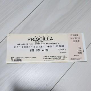 最終お値下げ  3/13  プリシラ ミュージカル・コメディー(ミュージカル)