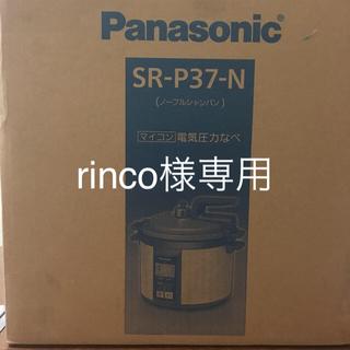 パナソニック(Panasonic)のrinco様・専用パナソニック【新品未使用】Panasonic圧力鍋(調理機器)