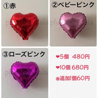 カラーが選べる♪ ハートバルーン×5個(ウェルカムボード)