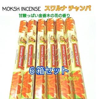 新品*6箱*インド香【10】MOKSH スワルナ チャンパ(お香/香炉)