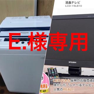 洗濯機、テレビ セット(洗濯機)