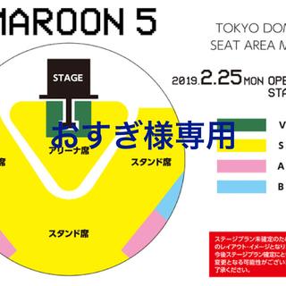 2/25 MAROON5 S席アリーナペアチケット(海外アーティスト)
