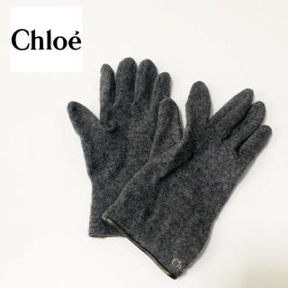 クロエ(Chloe)の【Chloe'】シルク混 刺繍ロゴ ウール手袋(手袋)