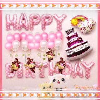 送料込!HAPPY BIRTHDAY バルーンセット 子ども 誕生日 (ウェルカムボード)