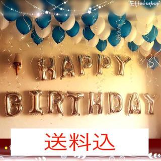 HAPPY BIRTHDAY バルーンセット  青 ブルーインスタ映え 誕生日 (ウェルカムボード)