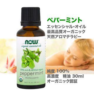オーガニック【ペパーミント】エッセンシャルオイル アロマセラピー 精油 30ml(エッセンシャルオイル(精油))