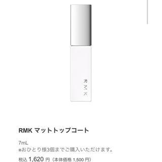 アールエムケー(RMK)のRMK マットコートトップ(ネイルトップコート/ベースコート)