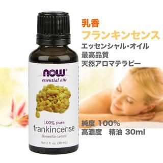 エッセンシャルオイル【フランキンセンス】精油アロマセラピー乳香オリバナム30ml(エッセンシャルオイル(精油))