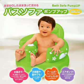 ニシマツヤ(西松屋)のバスソファ ポンプアップ 幼児一人用(その他)