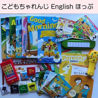 こどもちゃれんじEnglish ほっぷ DVD おもちゃ 絵本 しまじろう