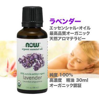 オーガニック【ラベンダー】エッセンシャルオイル アロマセラピー 精油 30ml(エッセンシャルオイル(精油))