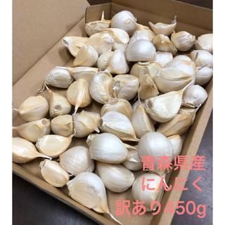 青森県産にんにく  バラ訳あり450g(野菜)