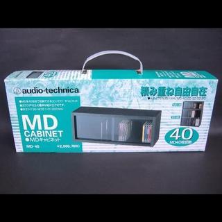 オーディオテクニカ(audio-technica)のaudio-technica MDキャビネット MD40枚収納 MD-40(その他)