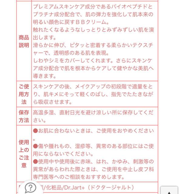 ドクター ジャル ト 【韓国コスメ】噂のドクタージャルトのシカペアクリームの効果がやっ...