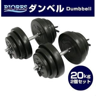 筋トレに持ってこい‼️セメントダンベル 20kg 2個セット!(トレーニング用品)