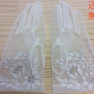 ヴェラウォン(Vera Wang)のウエディンググローブ ショート グローブ レース オーガンジー 結婚式(その他)