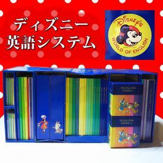 Disney - 【激安!!】ディズニー英語システム DWE ★ボックス付き