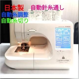 ❤限定早い者勝ち❤工場整備済+未使用近い良品❤日本製☀自動糸調整/シンガーミシン(その他 )