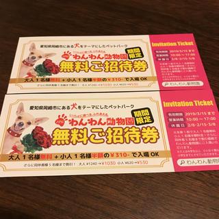 わんわん動物園 大人2名無料チケット(動物園)