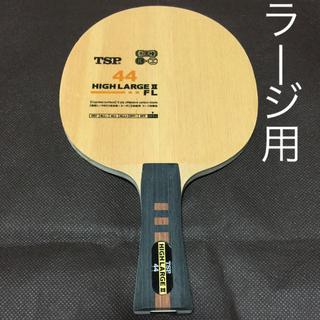 ティーエスピー(TSP)の卓球ラージ用ラケット ハイラージⅡ(卓球)