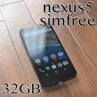 アンドロイド(ANDROID)のnexus5★simフリー★32GB★バッテリー交換済み(スマートフォン本体)