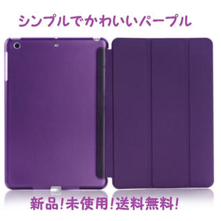 iPad mini 1/2/3 case : パープル (iPadケース)