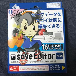 PlayStation4 - ★新品未開封★CYBERセーブエディター(PS4用)16GBUSBメモリーセット