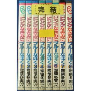 ピンクなきみにブルーなぼく 1~8巻完結セット/惣領冬実/少女コミック(全巻セット)