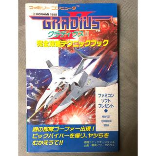 ファミコン グラディウス2 攻略本(アート/エンタメ)