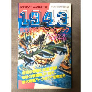 1943 ファミコン 攻略本(アート/エンタメ)