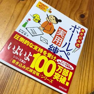 ボールペン字練習帳(その他)