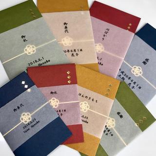 10枚~    結婚式♡ 御礼&御車代封筒(名前・日付お入れします)(その他)