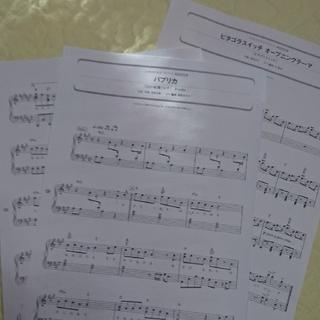 パプリカ楽譜(ポピュラー)