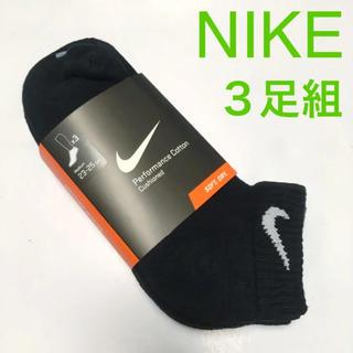 ナイキ(NIKE)の新品 NIKE ナイキ ソックス 3足組 靴下 ロゴ 速乾 ブラック(ソックス)