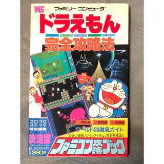 ファミコン ドラえもん 攻略本(アート/エンタメ)