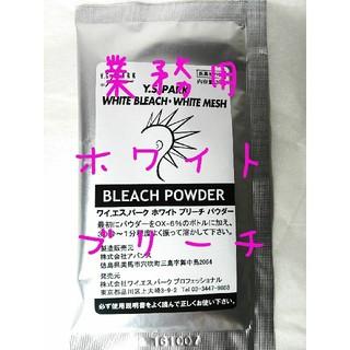 りん様専用 最強ホワイトブリーチ業務用(ブリーチ剤)