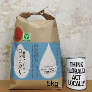 栃木県産コシヒカリ【特別栽培米】5kg(米/穀物)