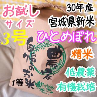 お米 宮城県 30年産 ひとめぼれ 約450g 3号(米/穀物)