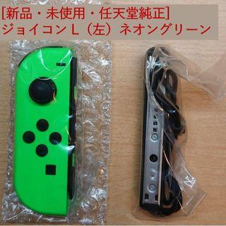 ニンテンドースイッチ(Nintendo Switch)の[新品・未使用]ジョイコン L(左)ネオングリーン(家庭用ゲーム本体)