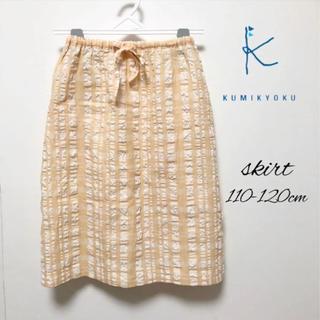 クミキョク(kumikyoku(組曲))のクミキョク スカート (スカート)
