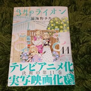 3月のライオン 11巻(青年漫画)