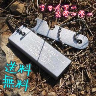 ☆送料無料☆ファイアースターター アウトドア 防災用品にも 新品未使用(その他)