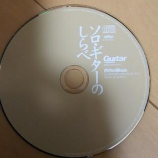 ソロギターのしらべ(その他)