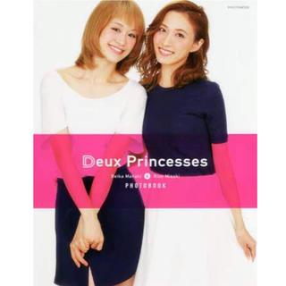 ★愛希れいか 実咲凛音  写真集 宝塚 娘役 Deux Princesses★(その他)