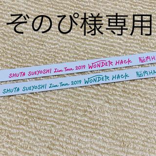 トリプルエー(AAA)のShuta Sueyoshi 銀テープ ぴんく&ぐりーん(ミュージシャン)