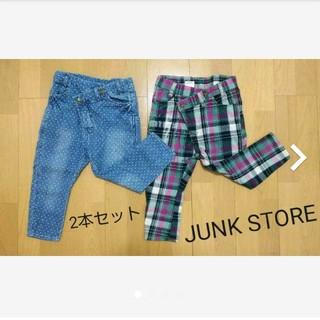 ジャンクストアー(JUNK STORE)のジャンクストアー ズボン  2本セット(パンツ/スパッツ)