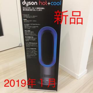 ダイソン(Dyson)のダイソン dyson hot+cool AM05 IB 新品 保証書付き(ファンヒーター)