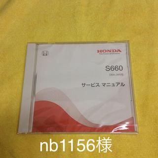 ホンダ(ホンダ)のS660 サービスマニュアル(カタログ/マニュアル)