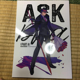 Fate同人誌オルキャス『ASK DNA PART:A』
