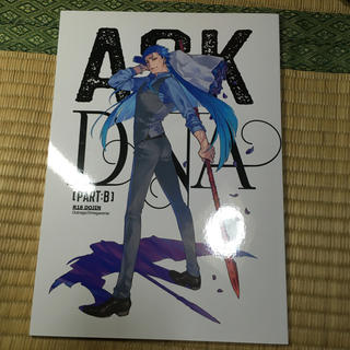 Fate同人誌『ASK DNA PART:B』オルキャス